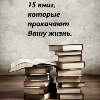 15 книг, которые прокачают Вашу жизнь.