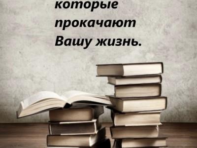 15 книг, которые прокачают Вашу жизнь.>