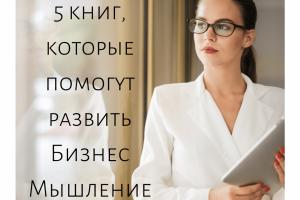 5 книг, которые помогут развить бизнес мышление