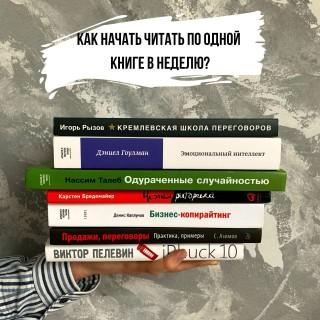 Как читать по одной книге в неделю?