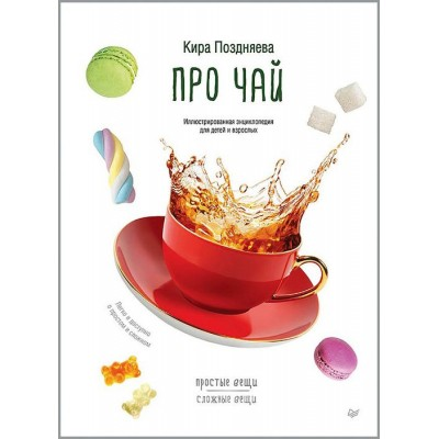 Про чай.Иллюстрированная энциклопедия для детей и взрослых