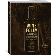 Вино. Практический путеводитель (покет)