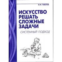 Искусство решать сложные задачи: системный подход, 6-е изд