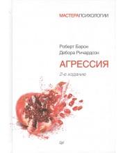 Агрессия. 2-е издание