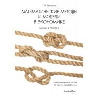 Математические методы и модели в экономике. Задачи и решения. Учебно-практическое пособие