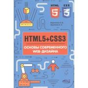HTMLS + CSS3. Основы современного WEB-дизайна