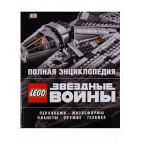 Полная энциклопедия. LEGO Звездные войны. Персонажи. Жизнеформы планеты. Оружие. Техника