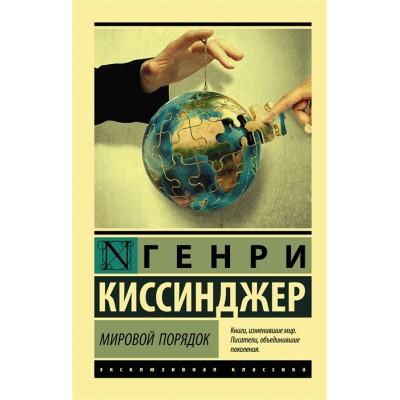 Мировой порядок (покет)