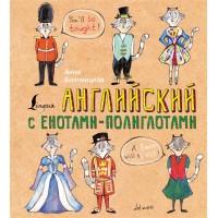 Английский язык с енотами-полиглотами