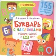 Букварь с наклейками. Учимся читать с 2-3 лет