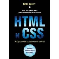 HTML и CSS. Разработка и создание веб-сайтов