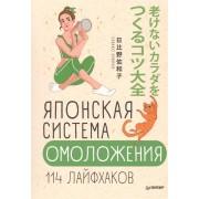 Японская система омоложения. 114 лайфхаков