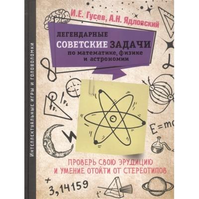 Легендарные советские задачи по математике, физике и астрономии. Проверь свою эрудицию и умение отойти от стереотипов