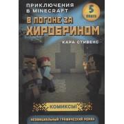 В погоне за Хиробрином. Приключения в Minecraft. Книга 5