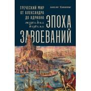 Эпоха завоеваний: Греческий мир от Александра до Адриана (336 г. до н.э. - 138 г. н.э.)