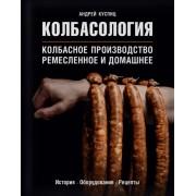 Колбасология. Колбасное производство ремесленное и домашнее