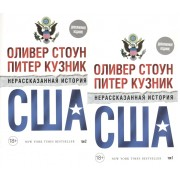 Нерассказанная история США. В 2-х томах (комплект из 2-х книг)