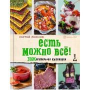ЕСТЬ МОЖНО ВСЕ! ЗОЖигательная кулинария. Книга 2