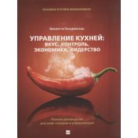 Управление кухней: вкус, контроль, экономика, лидерство