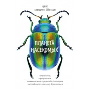 Планета насекомых