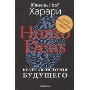 Homo Deus. Краткая история будущего (коллекционное издание)