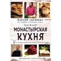 Монастырская кухня
