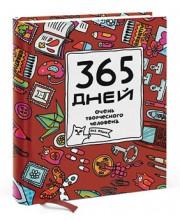 365 дней очень творческого человека (бордовый)