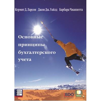 Основные принципы бухгалтерского учета (в 2-х томах)