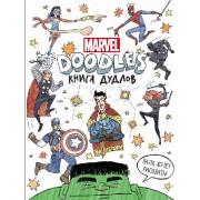 Марвел. Doodles. Marvel. Книга дудлов