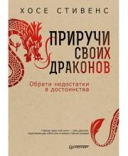 Приручи своих драконов (5 издание) Х.Стивенс