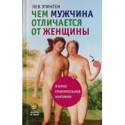 Чем мужчина отличается от женщины: Очерки сравнительной анатомии.