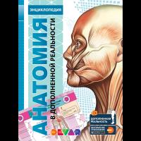 "Энциклопедия ""Анатомия"""