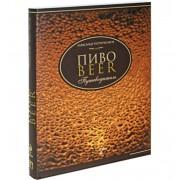 Пиво Путеводитель (подарочное издание)