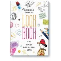 Lookbook. Альбом для модных девочек