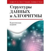 Структуры данных и алгоритмы