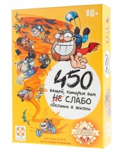 Настольная игра 450 вещей,которые вам не слабо сделать в жизни