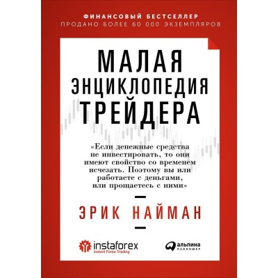 Малая энциклопедия трейдера, Эрик Найман