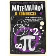 Математика в комиксах