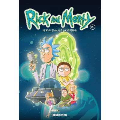 Rick and Morty. Рик и Морти. Книга 2. Нужно больше приключений