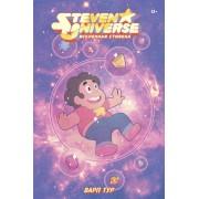 Steven Universe. Вселенная Стивена. Варп тур