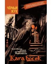 Чёрный Жук. Kara Bocek