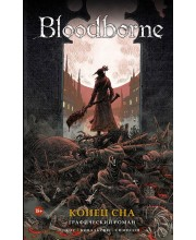 Bloodborne. Конец сна. Графический роман