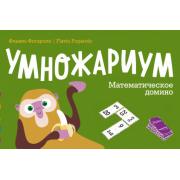 Настольная игра Умножариум. Математическое домино