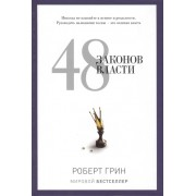 48 законов власти (пешка)
