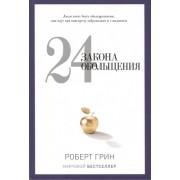 24 закона обольщения (мягкий)
