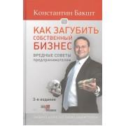 Как загубить собственный бизнес. Вредные советы предпринимателям. 3 издание