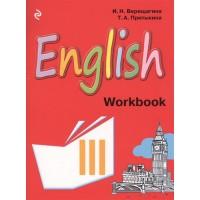 ENGLISH. 3 класс. Рабочая тетрадь