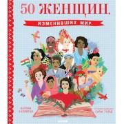 50 женщин, изменивших мир. Истории удивительных женщин