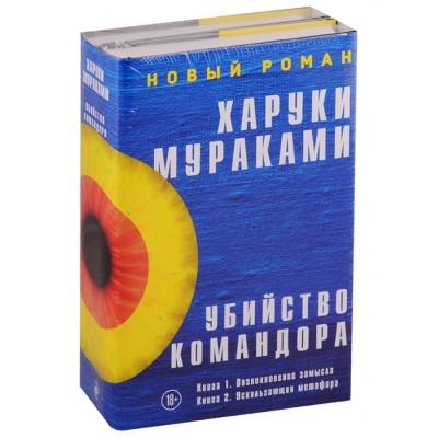 Убийство Командора. Книга 1. Возникновение замысла. Книга 2. Ускользающая метафора (комплект из 2 книг)