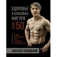 Здоровье и красивая фигура после 50
